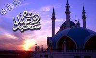 Eid-ul-Adha is a four-day celebration